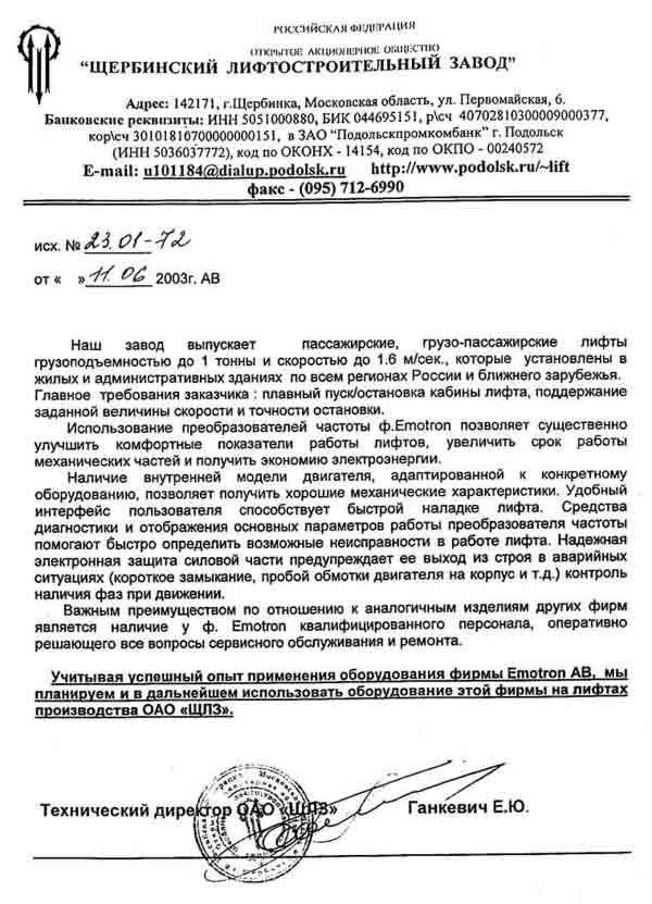 Щербинский лифтостроительный